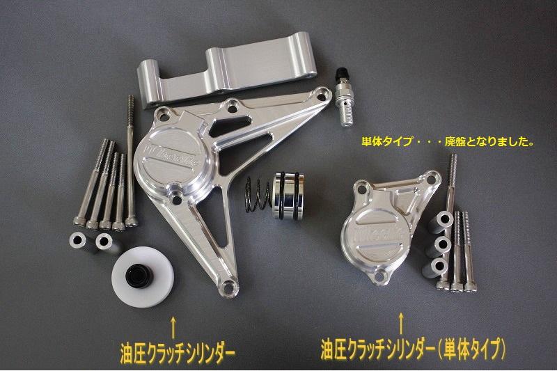 カワサキ水冷系 油圧クラッチシリンダー (シルバーアルマイト、ブラックアルマイト)
