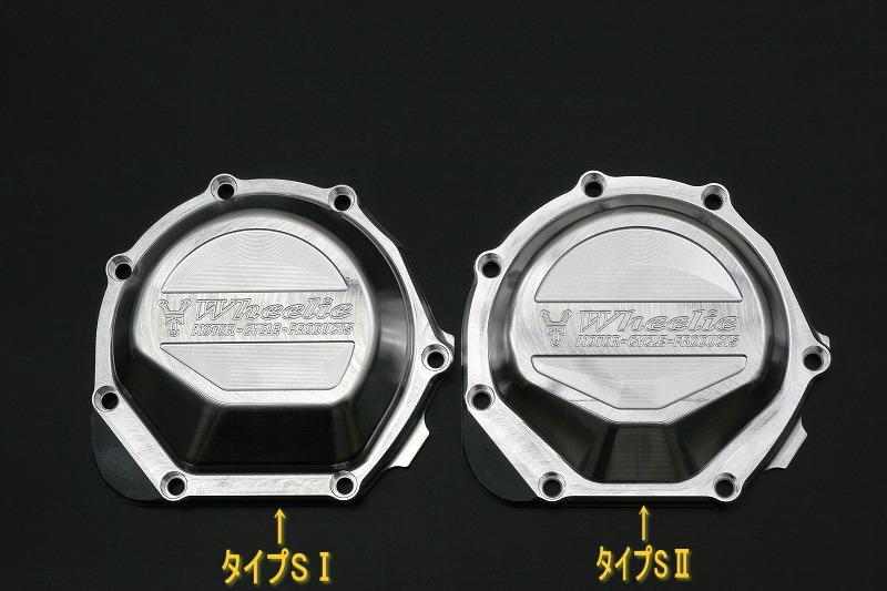 カワサキ水冷系パルサーカバー タイプSⅠ (バフ、シルバーアルマイト)