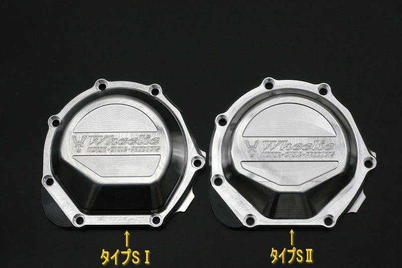 カワサキ水冷系パルサーカバー タイプSⅡ (バフ、シルバーアルマイト)