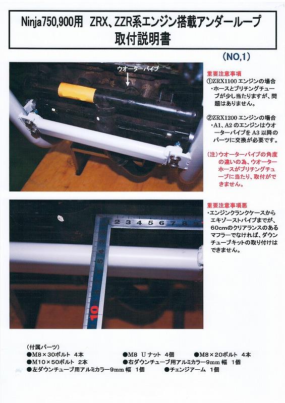 Ninja 用ZRX・ZZR系エンジン搭載アンダーループ 取付手順