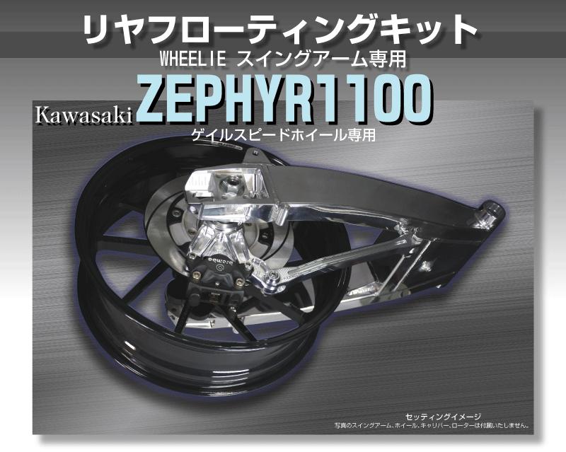 ゼファー1100 ゲイルスピードホイール専用 リアフローティングキット