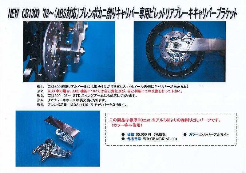 NEW CB1300 '03~ (ABS対応)ブレンボカニ削りキャリパー専用ビレットリアブレーキキャリパーブラケット