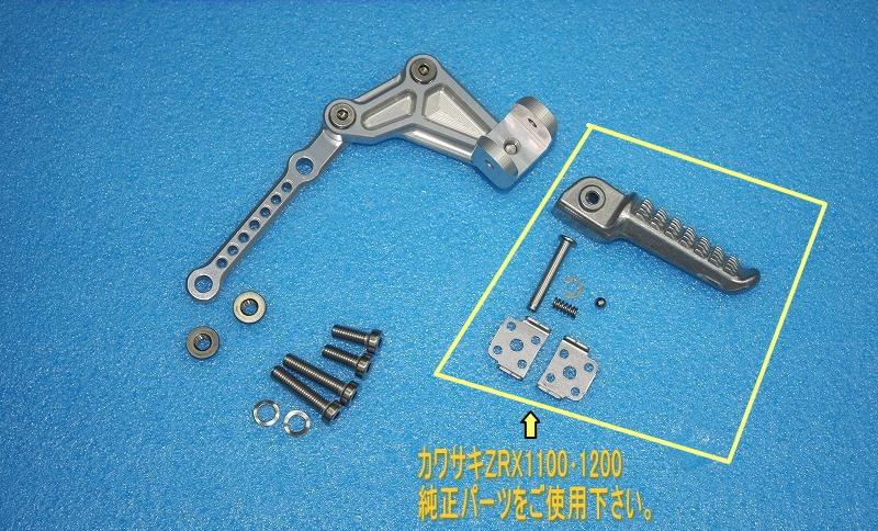 XJR1200/1300用タンデムステップキット (バフ、シルバーアルマイト、ブラックアルマイト)