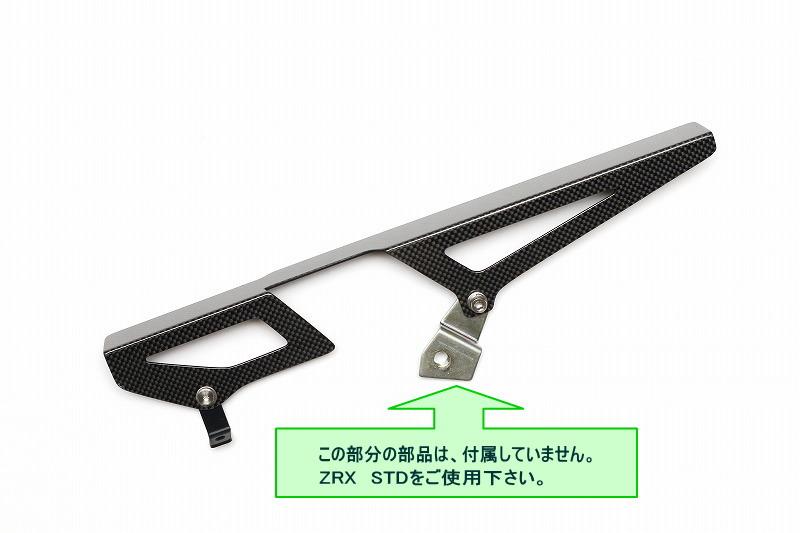 ZRX1100/1200/1200DAEG WHEELIEスイングアーム専用カーボンチェーンカバー