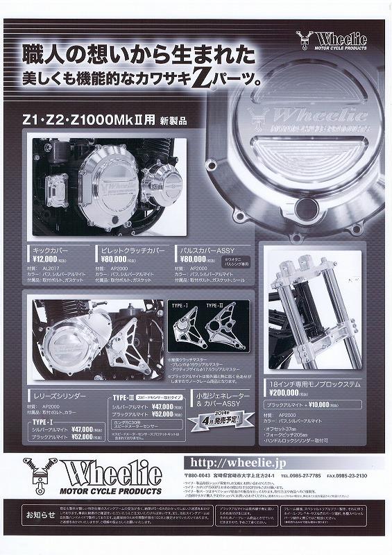 Z1/2/MK-Ⅱ 新商品情報