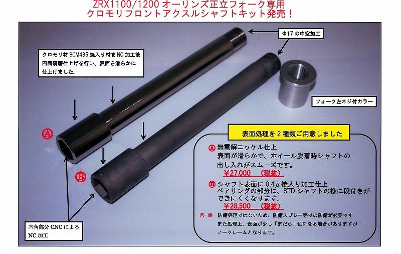 ZRX1100/1200オーリンズ正立フォーク専用クロモリフロントアクスルシャフトキット(無電解ニッケル仕上、シャフト表面に0.4μ焼入り加工仕上)