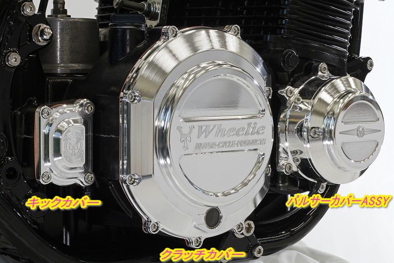 ZⅠ・ZⅡ・MK-Ⅱ用 ビレットクラッチカバー、キックカバー、パルサーカバーASSY