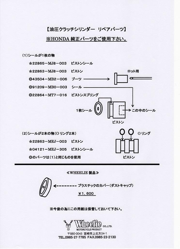 油圧クラッチシリンダー リペアパーツ