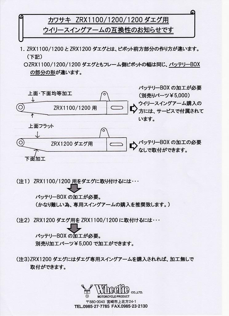 カワサキ ZRX1100/1200/1200ダエグ用ウイリースイングアームの互換性のお知らせ