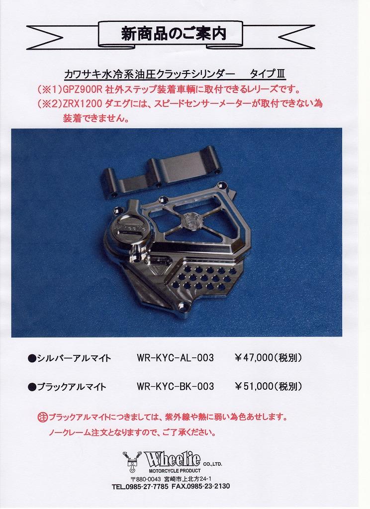 新商品のご案内・・・カワサキ水冷系油圧クラッチシリンダー タイプⅢ