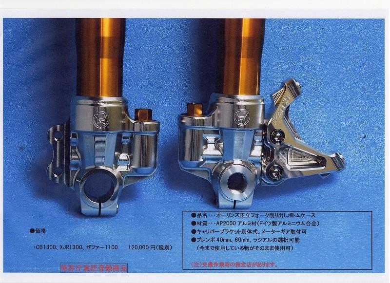 XJR1300 オーリンズ正立フォーク削り出しボトムケース (シルバーアルマイト)