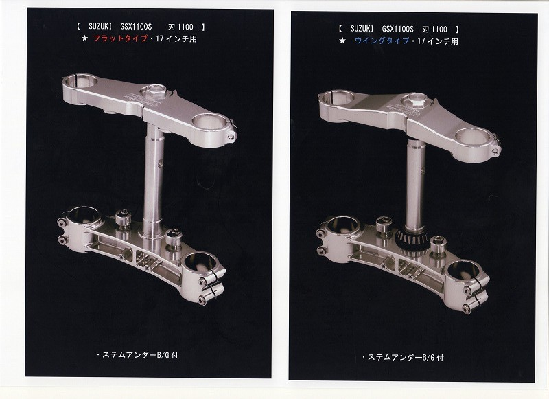 新商品案内 SUZUKI GSX1100 (刃)