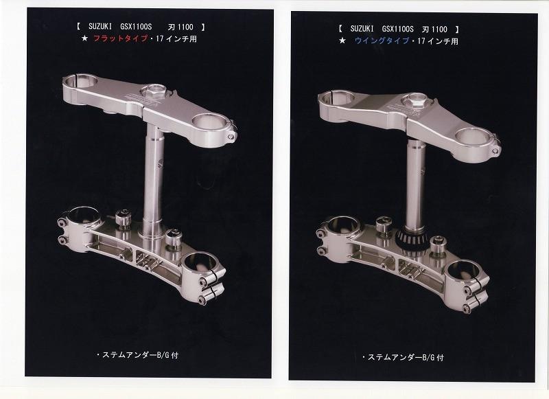 SUZUKI GSX1100S (刃1100) 17インチホイール用汎用トリプルツリー【フラットタイプ・ウイングタイプ】  (バフ、シルバーアルマイト、ブラックアルマイト)