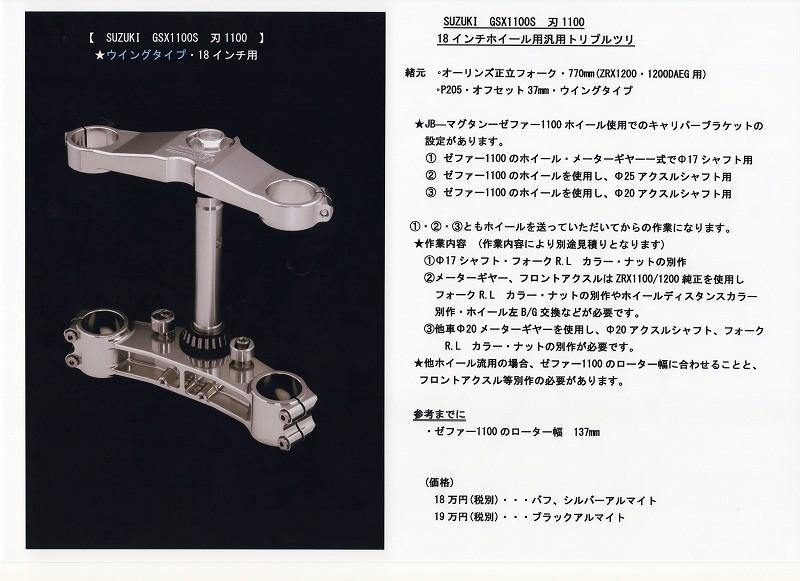 SUZUKI GSX1100S (刃1100) 18インチホイール用汎用トリプルツリー 【ウイングタイプ】 (バフ、シルバーアルマイト、ブラックアルマイト)