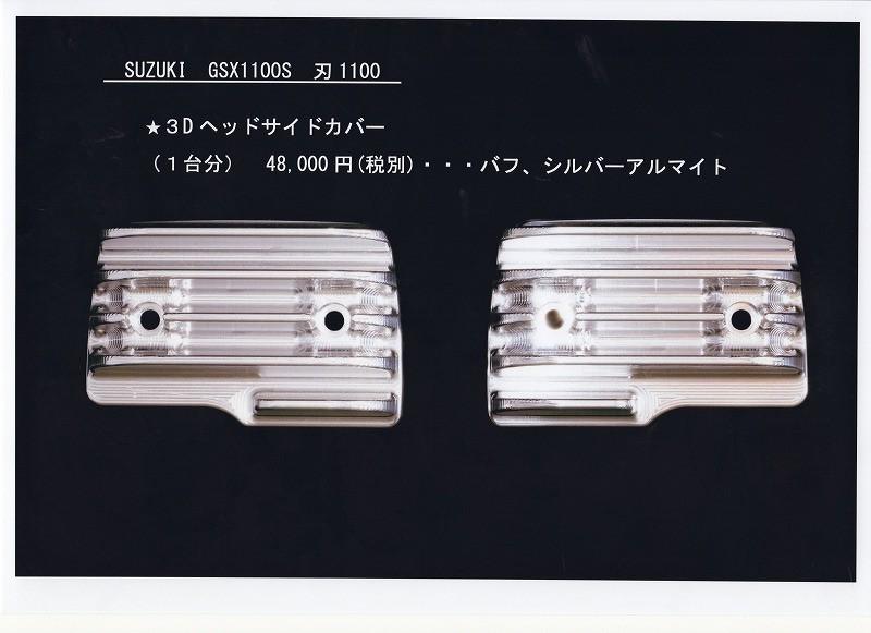 SUZUKI GSX1100 (刃1100) 3Dヘッドサイドカバー (バフ、シルバーアルマイト)