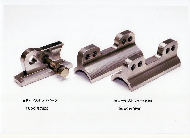 SUZUKI GSX1100S (刃1100) ●サイドスタンドパーツ ●ステップホルダー(2個)