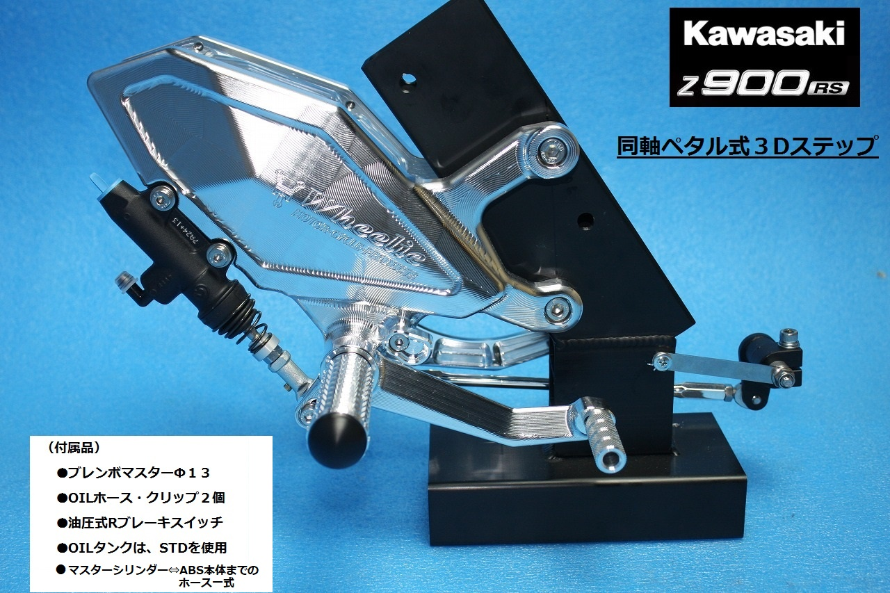 Kawasaki Z900rs 同軸ペタル式3Dステップ