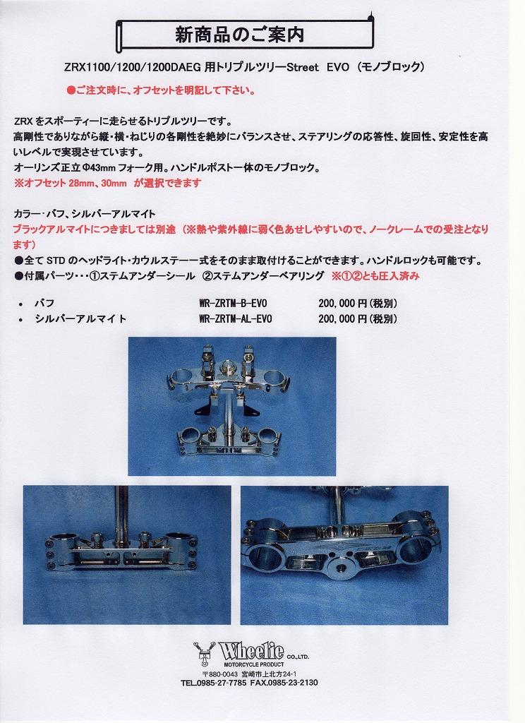 新商品のご案内 【ZRX1100/1200/1200DAEG用トリプルツリーStreet EVO(モノブロック)】