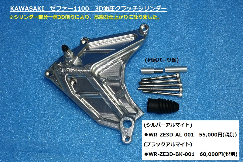 【新商品のご案内】KAWASAKI ゼファー1100 3D油圧クラッチシリンダー(シルバーアルマイト・ブラックアルマイト)