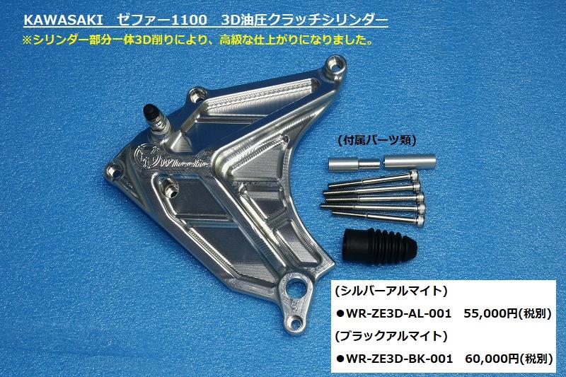 ゼファー1100 3D油圧クラッチシリンダー (シルバーアルマイト、ブラックアルマイト)