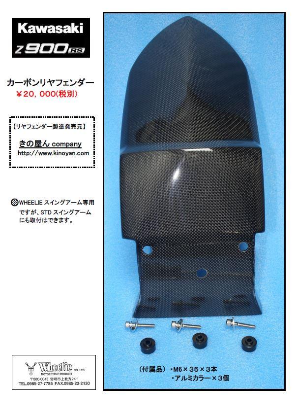 KAWASAKI Z900RS カーボンリヤフェンダー、カーボン・ステンレスチェーンカバー