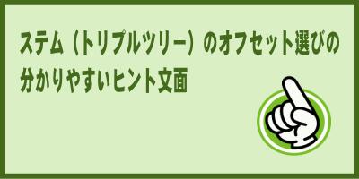ステム(トリプルツリー)のオフセット選びの分かりやすいヒント文面