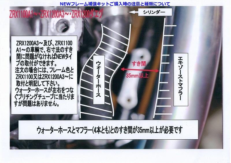 ZRX1200 DAEG フレーム補強キット (ガンメタ色)