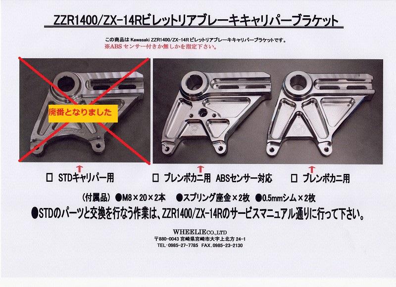 ZZR1400/ZX-14R ビレットリアブレーキキャリパーブラケット[ブレンボカニ用] [ブレンボカニ用・ABSセンサー対応] (シルバーアルマイト)(ブラックアルマイト)※ABSセンサー付きか無しかを指定して下さい。
