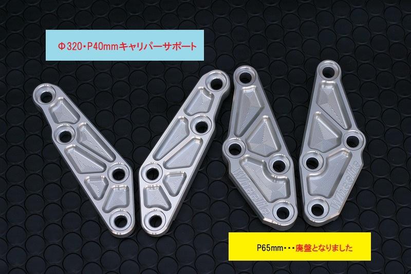 XJR1300 オーリンズ正立フォーク専用 キャリパーサポート/ブレンボ対応 (Φ320・40mmピッチ)※2000年以降のホイール専用   (シルバーアルマイト)