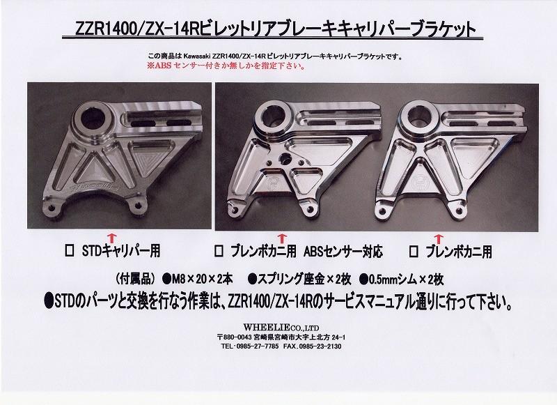 ZZR1400/ZX-14R ビレットリアブレーキキャリパーブラケット[STDリアブレーキキャリパー用] [ブレンボカニ用] [ブレンボカニ用・ABSセンサー対応] (シルバーアルマイト)(ブラックアルマイト)※ABSセンサー付きか無しかを指定して下さい。