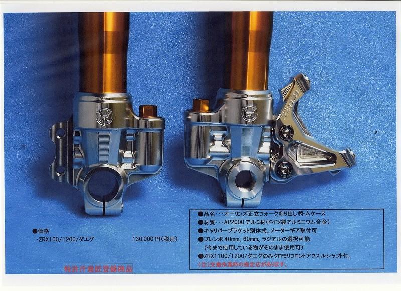 ZRX1100/1200/1200DAEG オーリンズ正立フォーク削り出しボトムケース(シルバーアルマイト)