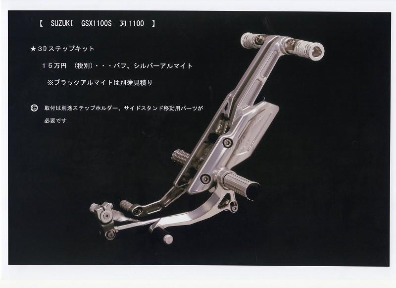 SUZUKI GSX1100 (刃1100) 3Dステップキット (バフ、シルバーアルマイト)