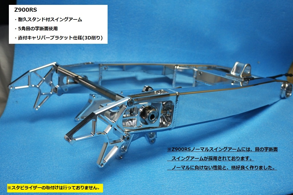 新商品のご案内 【Z900RSスイングアーム】