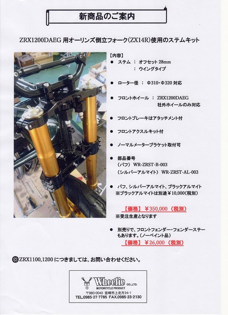 新商品のご案内 【ZRX1200DAEG用オーリンズ倒立フォーク(ZX14R)使用のステムキット】