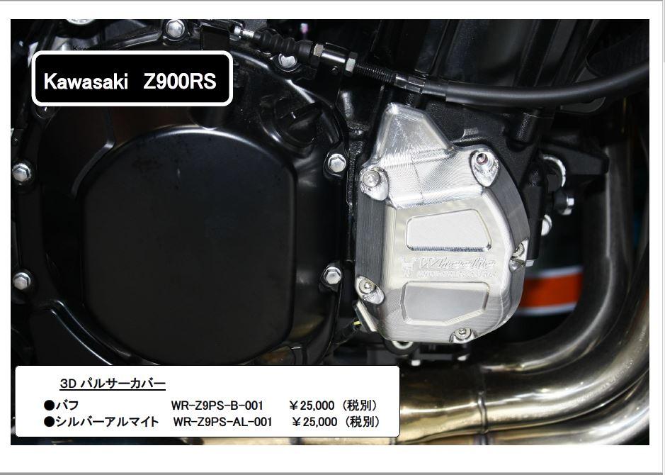 Z900RS 3Dパルサーカバー (バフ、シルバーアルマイト)