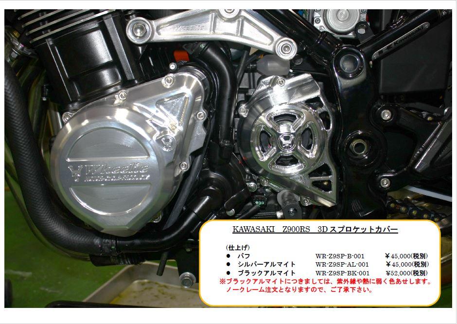 KAWASAKI Z900RS 3Dスプロケットカバー