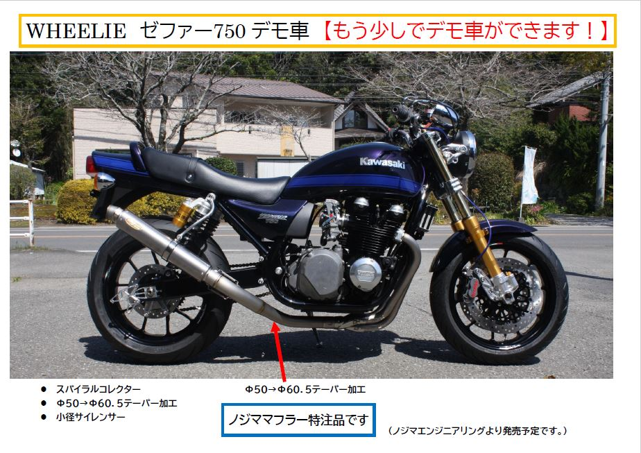 KAWASAKI ゼファー750デモ車もう少しでできます!