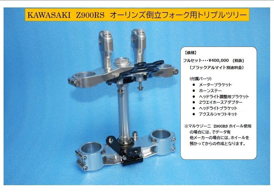 KAWASAKI Z900RS/カフェ オーリンズ倒立フォーク用トリプルツリー(バフ、シルバーアルマイト、ブラックアルマイトは別途料金)