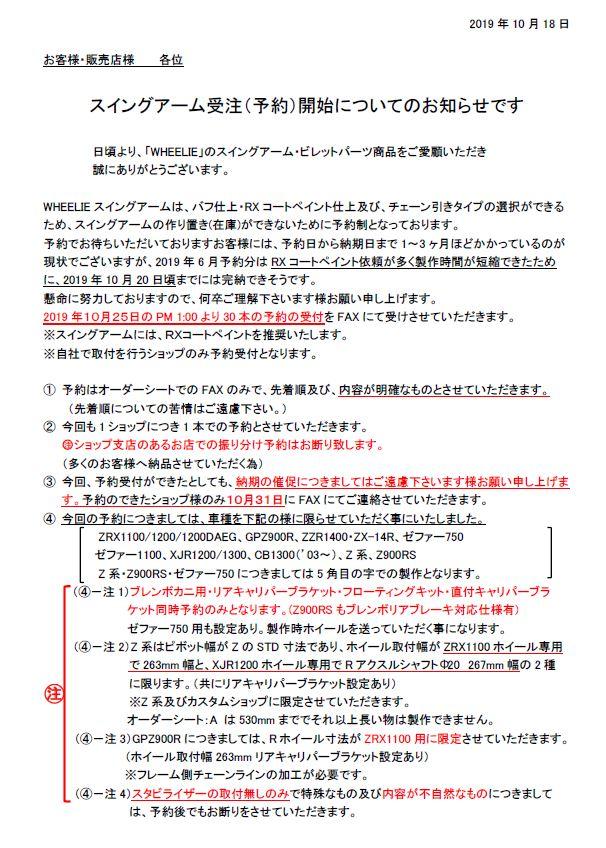 2019年10月度スイングアーム受注(予約)開始についてのお知らせ
