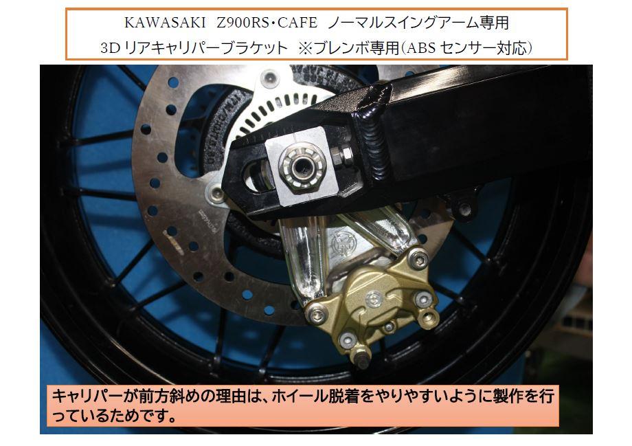 Z900RS・CAFE ノーマルスイングアーム専用・ウイリースイングアーム専用3Dリアキャリパーブラケット ※ABSセンサー対応 (バフ、シルバーアルマイト、ブラックアルマイト)