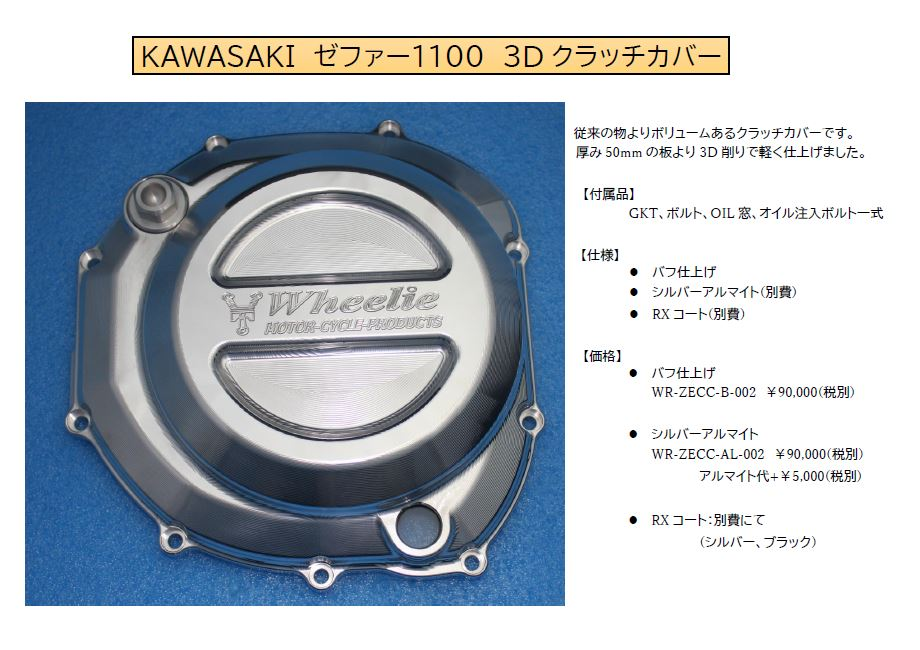 ゼファー1100 3Dクラッチカバー(バフ、シルバーアルマイト、RXコート)