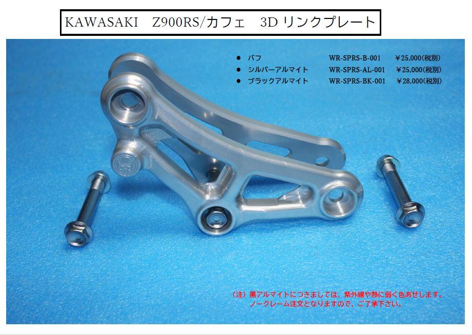 KAWASAKI Z900RS/カフェ 3Dリンクプレート (バフ、シルバーアルマイト、ブラックアルマイト)